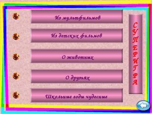 Из мультфильмов Из детских фильмов О животных Школьные годы чудесные О друзьях