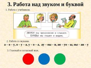 3. Работа над звуком и буквой 1. Работа с учебником. 2. Работа со звуками. а