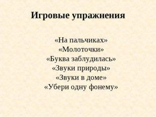 Игровые упражнения «На пальчиках» «Молоточки» «Буква заблудилась» «Звуки прир