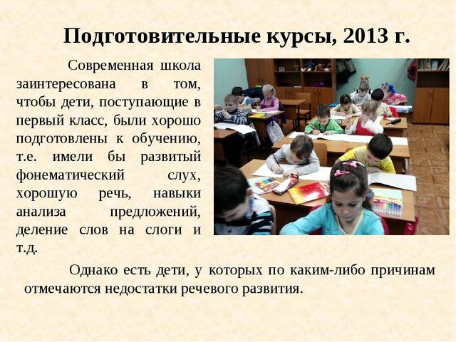 Подготовительные курсы, 2013 г. Современная школа заинтересована в том, чтобы...