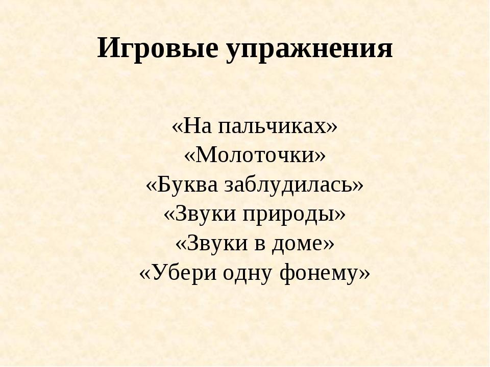 Игровые упражнения «На пальчиках» «Молоточки» «Буква заблудилась» «Звуки прир...