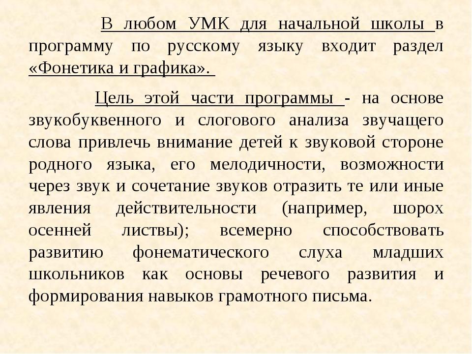 В любом УМК для начальной школы в программу по русскому языку входит раздел...