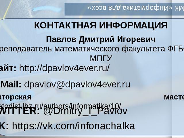 Методические основы преподавания информатики в начальных классах УМК «Информ...