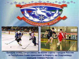 Каждую осень, спортсмены из более сорока городов России и Республики Коми пр
