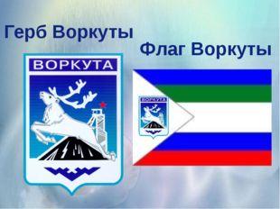 Герб Воркуты Флаг Воркуты
