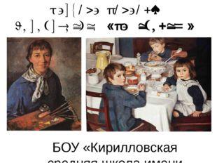 Картина Зинаиды Серебряковой «За обедом» БОУ «Кирилловская средняя школа имен
