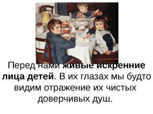 Перед нами живые искренние лица детей. В их глазах мы будто видим отражение и