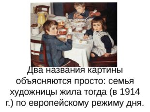 Два названия картины объясняются просто: семья художницы жила тогда (в 1914 г