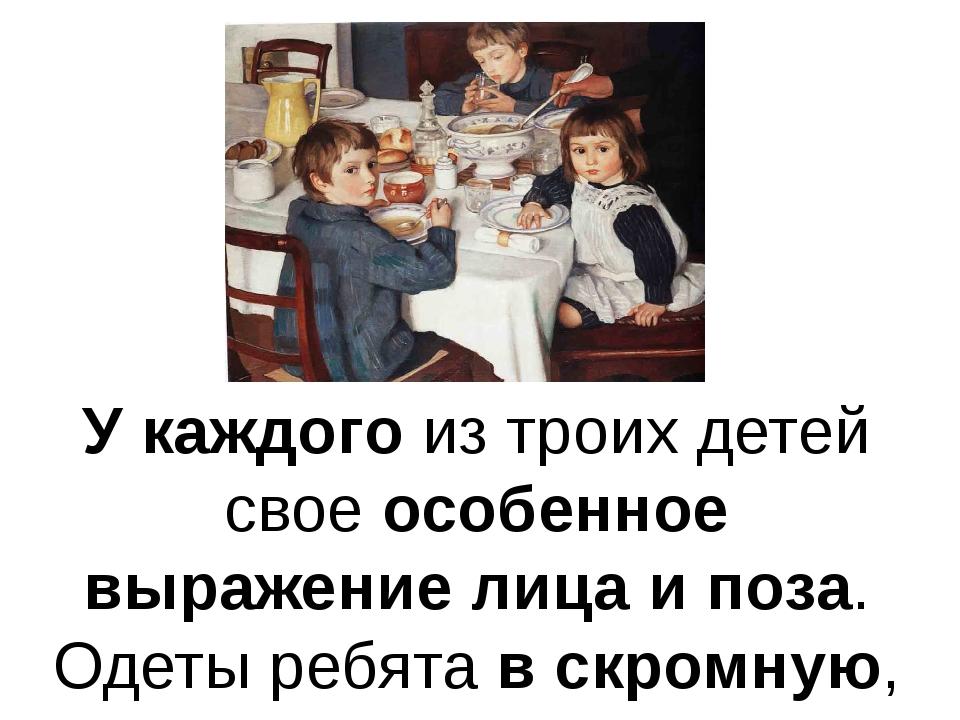 У каждого из троих детей свое особенное выражение лица и поза. Одеты ребята в...