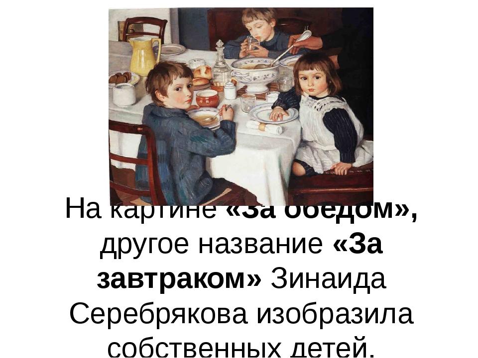 На картине «За обедом», другое название «За завтраком» Зинаида Серебрякова из...