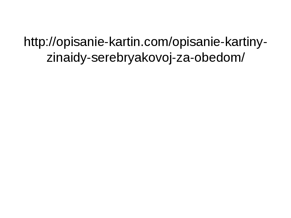http://opisanie-kartin.com/opisanie-kartiny-zinaidy-serebryakovoj-za-obedom/