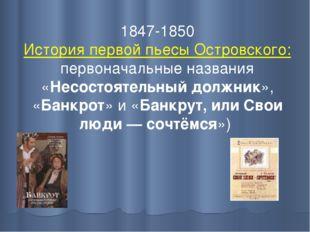 1847-1850 История первой пьесы Островского: первоначальные названия «Несостоя