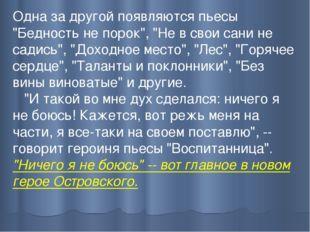 """Одна за другой появляются пьесы """"Бедность не порок"""", """"Не в свои сани не садис"""