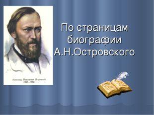 По страницам биографии А.Н.Островского