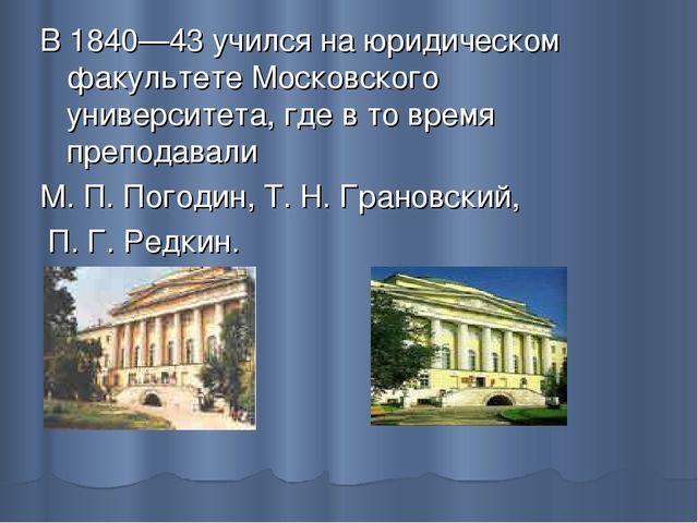 В 1840—43 учился на юридическом факультете Московского университета, где в то...