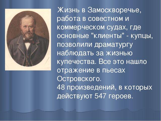 Жизнь в Замоскворечье, работа в совестном и коммерческом судах, где основные...