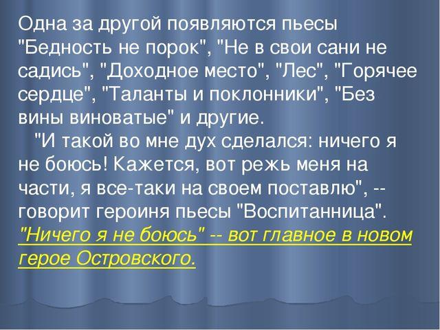"""Одна за другой появляются пьесы """"Бедность не порок"""", """"Не в свои сани не садис..."""