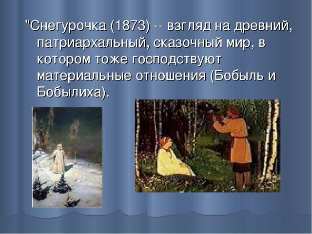 """""""Снегурочка (1873)-- взгляд на древний, патриархальный, сказочный мир, в кот..."""