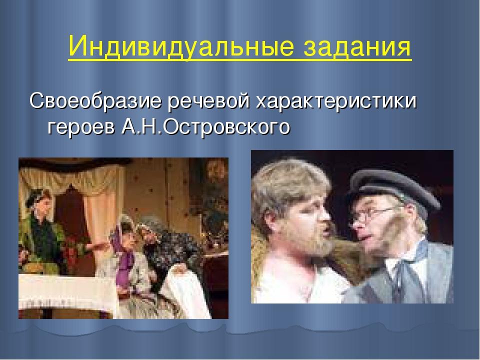 Индивидуальные задания Своеобразие речевой характеристики героев А.Н.Островск...