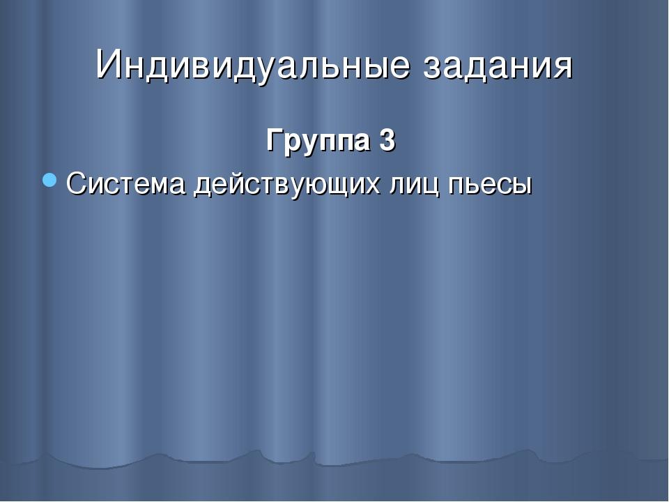 Индивидуальные задания Группа 3 Система действующих лиц пьесы