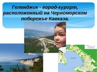 Геленджик - город-курорт, расположенный на Черноморском побережье Кавказа.