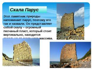 Скала Парус Этот памятник природы напоминает парус, поэтому его так и назвали