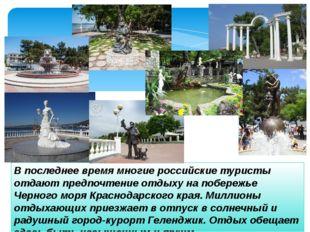 В последнее время многие российские туристы отдают предпочтение отдыху на поб