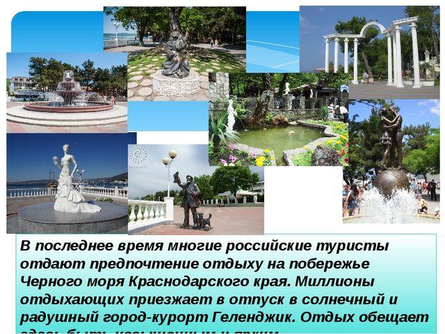 В последнее время многие российские туристы отдают предпочтение отдыху на поб...
