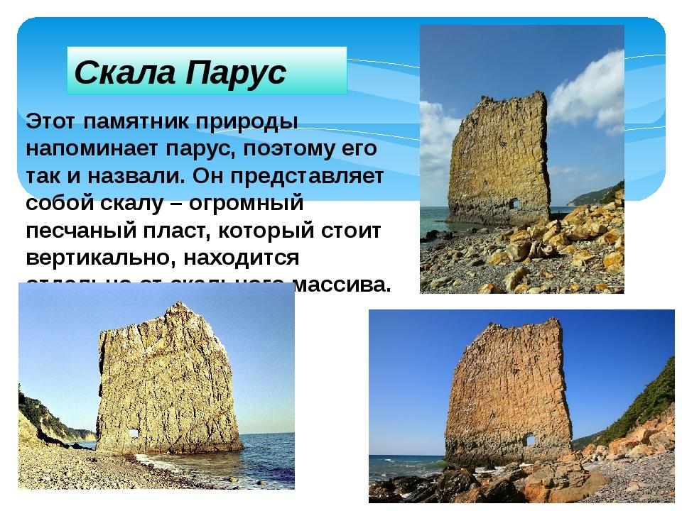 Скала Парус Этот памятник природы напоминает парус, поэтому его так и назвали...
