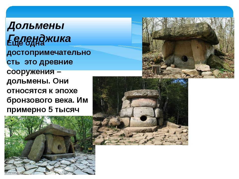 Дольмены Геленджика Еще одна достопримечательность это древние сооружения – д...