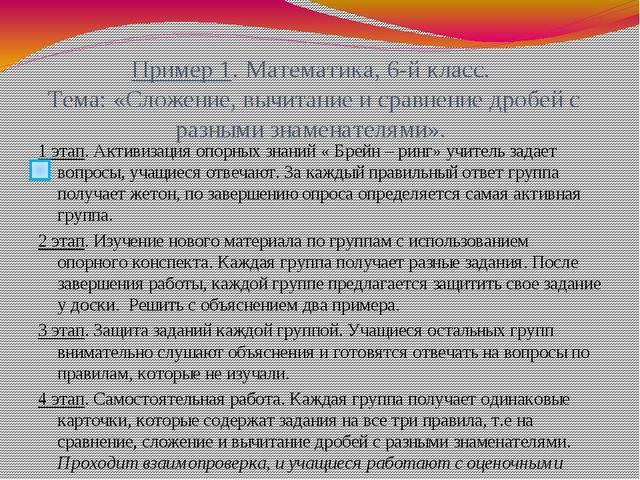Пример 1. Математика, 6-й класс. Тема: «Сложение, вычитание и сравнение дробе...