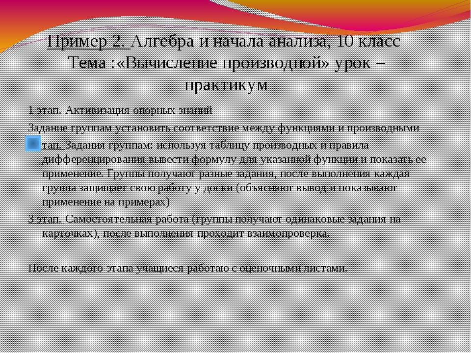 1 этап. Активизация опорных знаний Задание группам установить соответствие м...