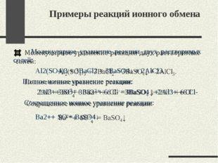 Примеры реакций ионного обмена