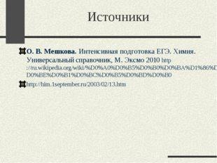 Источники О. В. Мешкова. Интенсивная подготовка ЕГЭ. Химия. Универсальный спр