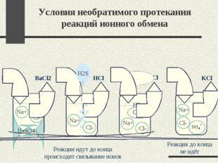 Условия необратимого протекания реакций ионного обмена Na2SO4 KCl Na2SO4 BaCl