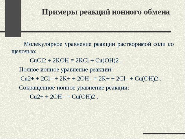 Примеры реакций ионного обмена Молекулярное уравнение реакции растворимой сол...