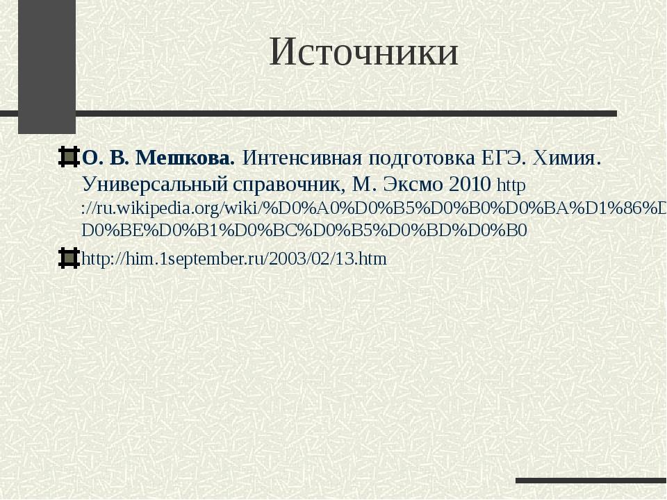 Источники О. В. Мешкова. Интенсивная подготовка ЕГЭ. Химия. Универсальный спр...