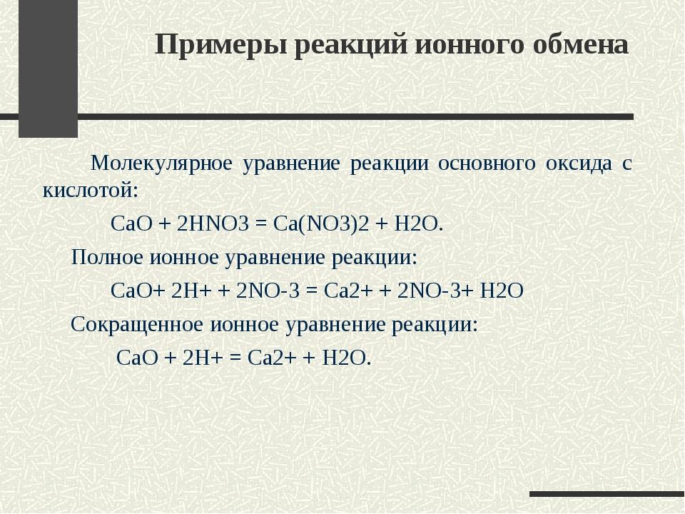 Примеры реакций ионного обмена Молекулярное уравнение реакции основного оксид...