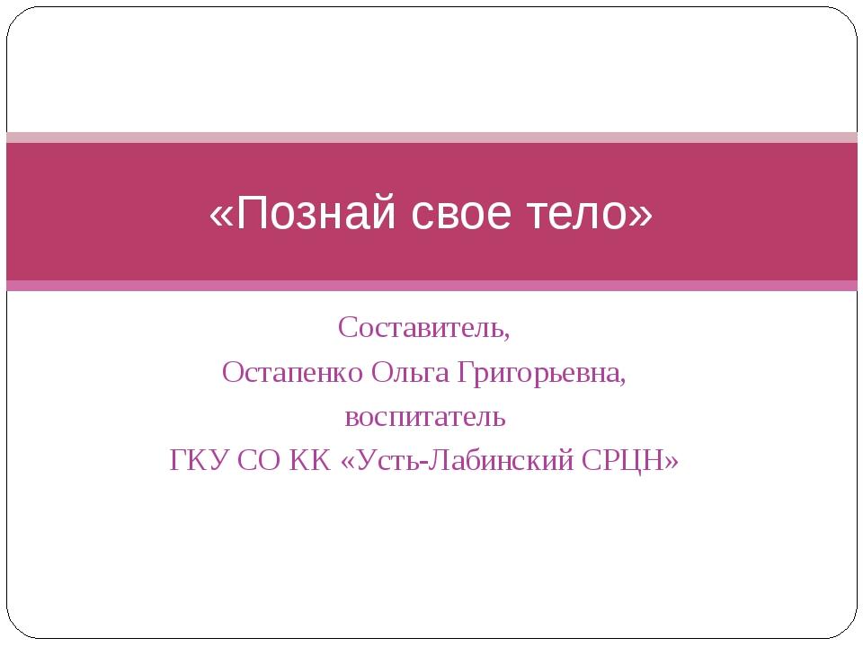 Составитель, Остапенко Ольга Григорьевна, воспитатель ГКУ СО КК «Усть-Лабинск...