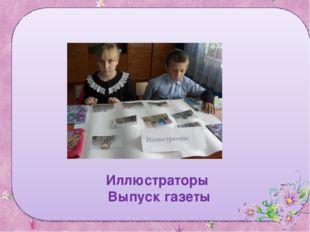 Иллюстраторы Выпуск газеты