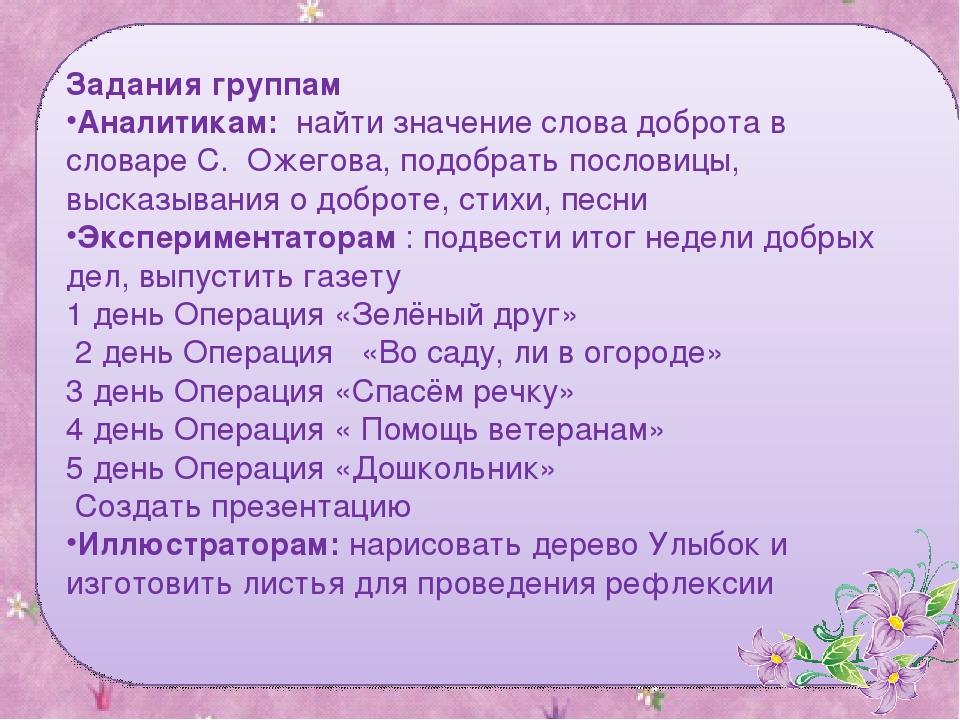 Задания группам Аналитикам: найти значение слова доброта в словаре С. Ожегова...