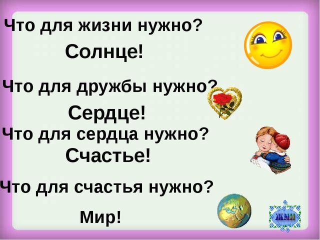Что для жизни нужно? Солнце! Что для дружбы нужно? Сердце! Что для сердца нуж...
