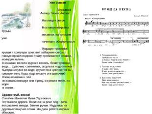 Уже совсем весна (Отрывок) Автор: Чехов Антон Павлович На улице совсем весна