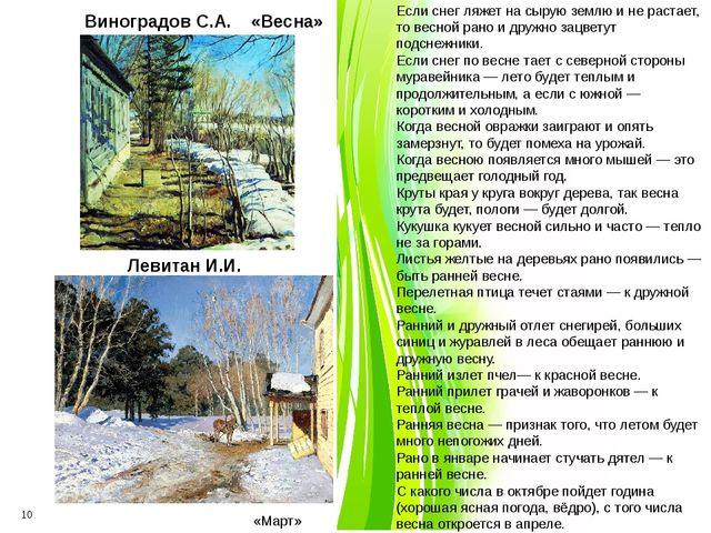 Виноградов С.А. «Весна» Левитан И.И. «Март» Если снег ляжет на сырую землю и...