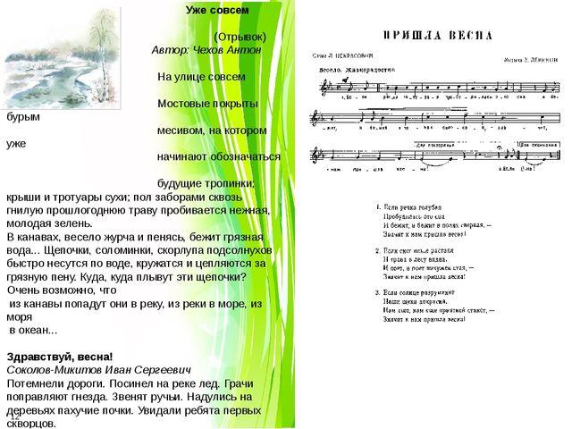Уже совсем весна (Отрывок) Автор: Чехов Антон Павлович На улице совсем весна...