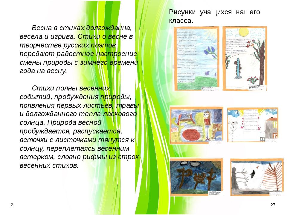 Рисунки учащихся нашего класса. Весна в стихах долгожданна, весела и игрива....