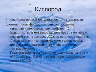 Кислород Кислород-второйпо электроотрицательности элементпосле фтора, поэ