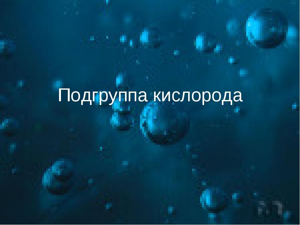 Подгруппа кислорода