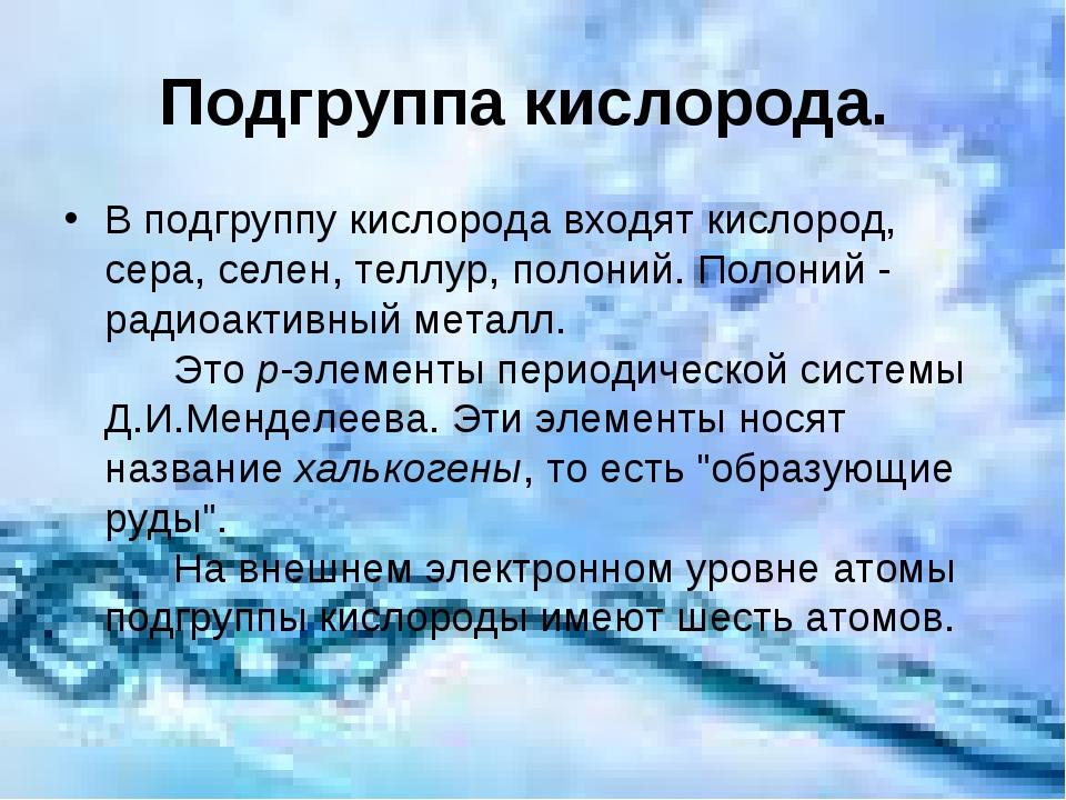 Подгруппа кислорода. В подгруппу кислорода входят кислород, сера, селен, телл...