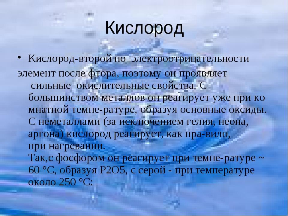 Кислород Кислород-второйпо электроотрицательности элементпосле фтора, поэ...
